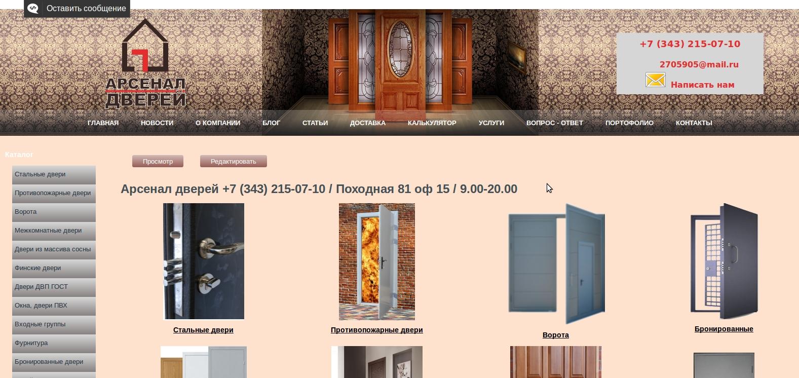 металлические противопожарные двери оптом по низким ценам